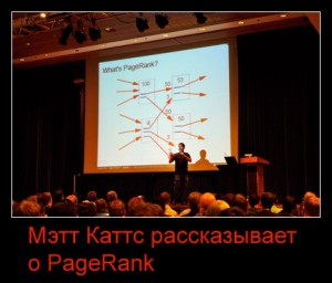 Мэт Катс рассказывает о PageRank