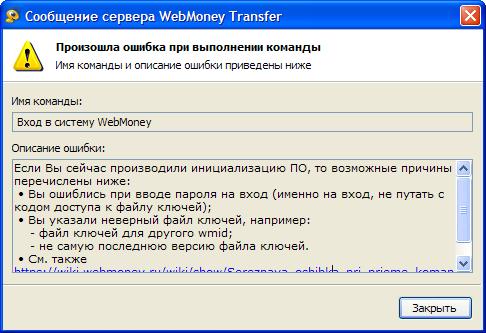 Ошибка при входе в webmoney