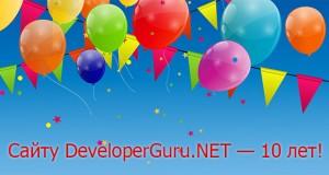 Сайту DeveloperGuru.NET — 10 лет