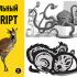 """Обзор книги """"Выразительный JavaScript"""""""